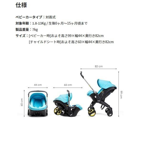 ベビーカー バギー 新生児 A型 ドゥーナ チャイルドシート 一台二役 スナップバック ISOFIXベース コンプリートセット 送料無料|bb-yamadaya|10