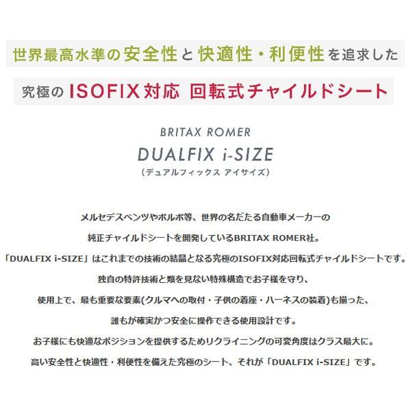 チャイルドシート 新生児 360度回転 ISOFIX ブリタックス レーマー DUALFIX i-size デュアルフィックス アイサイズ 送料無料|bb-yamadaya|12