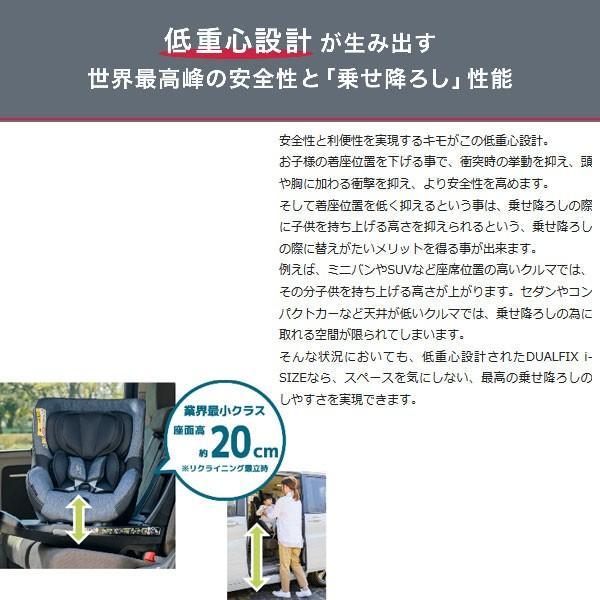 チャイルドシート 新生児 360度回転 ISOFIX ブリタックス レーマー DUALFIX i-size デュアルフィックス アイサイズ 送料無料|bb-yamadaya|13