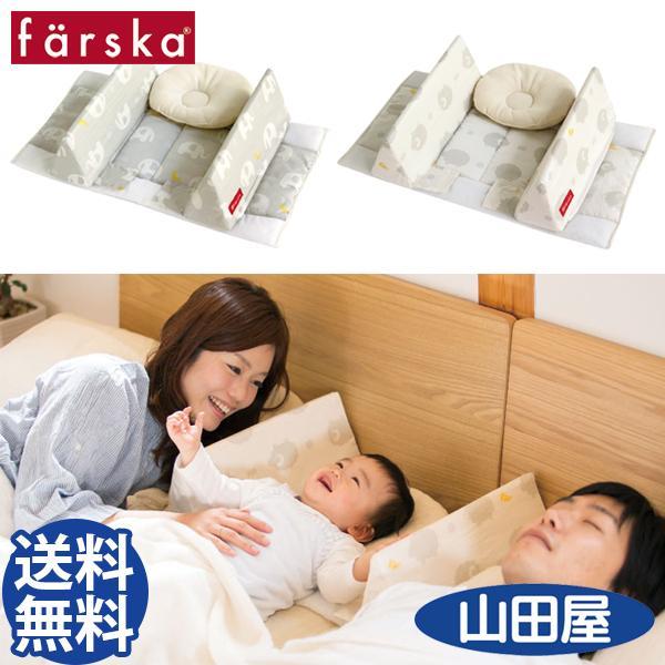 ファルスカ ベッドインベッド エイド 添い寝 クッション farska bed in bed aid 送料無料|bb-yamadaya