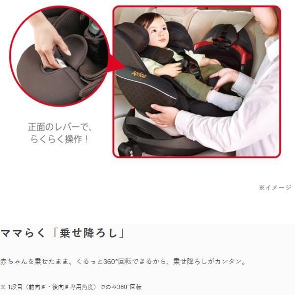 チャイルドシート 新生児 回転式 1歳から アップリカ フラディアグロウ ISOFIX AC grow ISOFIX 送料無料 bb-yamadaya 06