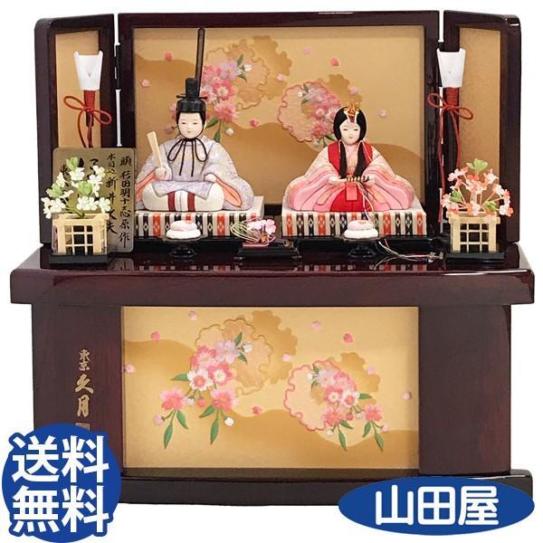 雛人形 コンパクト 久月 収納飾り 親王飾り 木目込み ひな人形 ほのか 瑞希雛 二人 HN2-3S 送料無料 bb-yamadaya