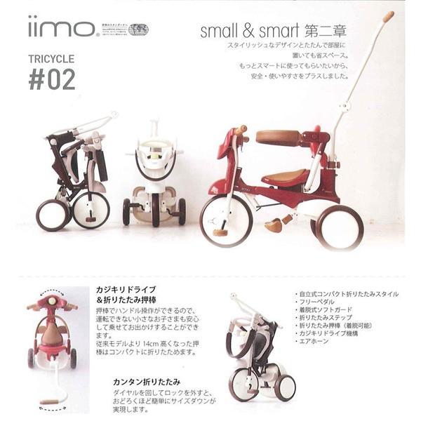 三輪車 折りたたみ iimo 02 イーモ TRICYCLEトライシクル M&M 送料無料|bb-yamadaya|04