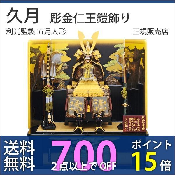 五月人形 久月 平飾り 仁王大鎧飾り 正絹緋縅 12号 利光監製  29367|bb-yamadaya
