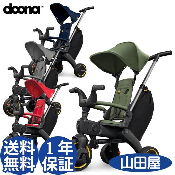 三輪車 1歳 2歳 3歳 折りたたみ おしゃれ ドゥーナ リキトライク doona LIKI trike 送料無料 bb-yamadaya