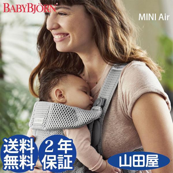 抱っこ紐 夏用 新生児 抱っこひも ベビービョルン キャリア MINI AIR 3Dジャージー ミニ メッシュ BJORN 送料無料|bb-yamadaya