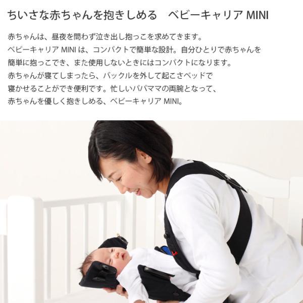 抱っこ紐 夏用 新生児 抱っこひも ベビービョルン キャリア MINI AIR 3Dジャージー ミニ メッシュ BJORN 送料無料|bb-yamadaya|02
