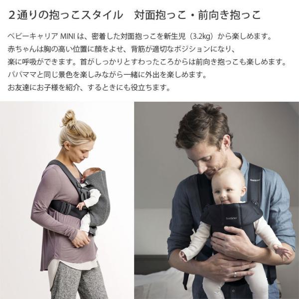 抱っこ紐 夏用 新生児 抱っこひも ベビービョルン キャリア MINI AIR 3Dジャージー ミニ メッシュ BJORN 送料無料|bb-yamadaya|05