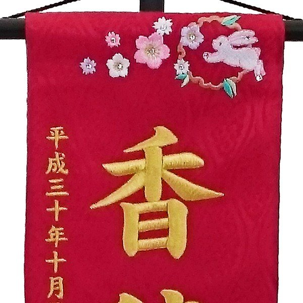 名入れ旗 タペストリー 名前旗 台付 かんざし C 小 特中 金糸刺繍 三浦屋人形|bb-yamadaya|03