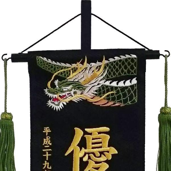 名入れ旗 タペストリー 名前旗 台付 龍虎 特中 金刺繍 緑房 三浦屋人形 bb-yamadaya 03