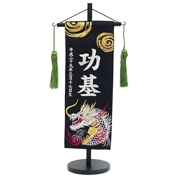 名入れ旗 タペストリー 名前旗 台付 渦と銀龍 特中 白刺繍 緑房 三浦屋人形 bb-yamadaya 02