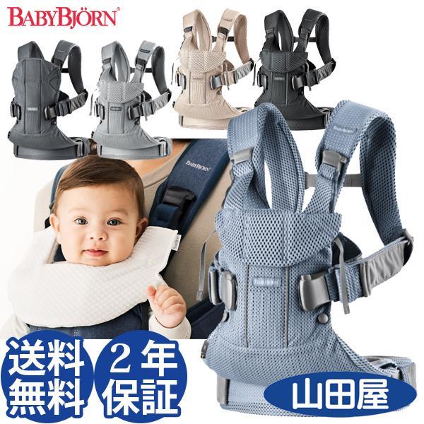 抱っこ紐 夏用 新生児 抱っこひも ベビービョルン ONE KAI AIR メッシュ ワンカイ エアー ティージングスタイ付 2点セット|bb-yamadaya