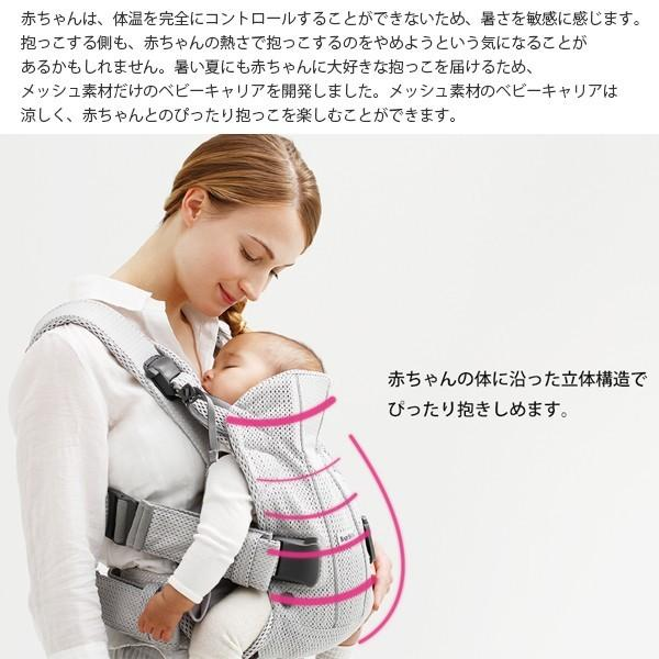抱っこ紐 夏用 新生児 抱っこひも ベビービョルン ONE KAI AIR メッシュ ワンカイ エアー ティージングスタイ付 2点セット|bb-yamadaya|04