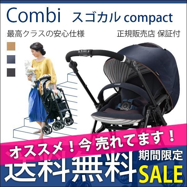 ベビーカー バギー 新生児 A型 コンビ スゴカル コンパクトエッグショック HH オート4キャス SOGOCAL compact bb-yamadaya