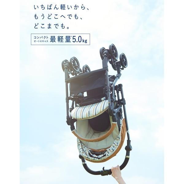 ベビーカー バギー 新生児 A型 コンビ スゴカル コンパクトエッグショック HH オート4キャス SOGOCAL compact bb-yamadaya 04