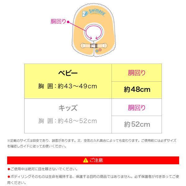 スイマーバ ボディリング ベビーサイズ 正規販売店 60日保証 胴回りうきわ Swimava bodyring 送料無料 bb-yamadaya 08