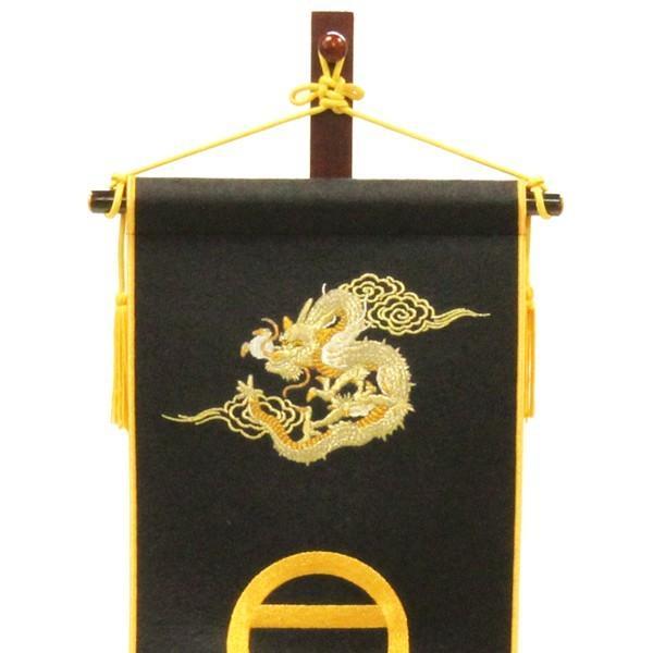 名入れ旗 タペストリー 名前旗 台付 刺繍 フェルト 龍虎 黒 大 金刺繍 タルミ|bb-yamadaya|04