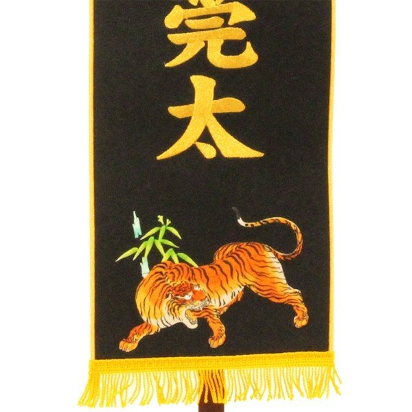 名入れ旗 タペストリー 名前旗 台付 刺繍 フェルト 龍虎 黒 大 金刺繍 タルミ|bb-yamadaya|05
