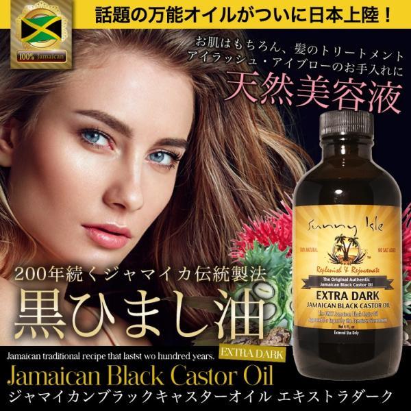 ひまし油オーガニックジャマイカンブラックキャスターオイルエキストラダーク118ml無添加有機未精製エドガーケイシー黒ひまし油髪カ