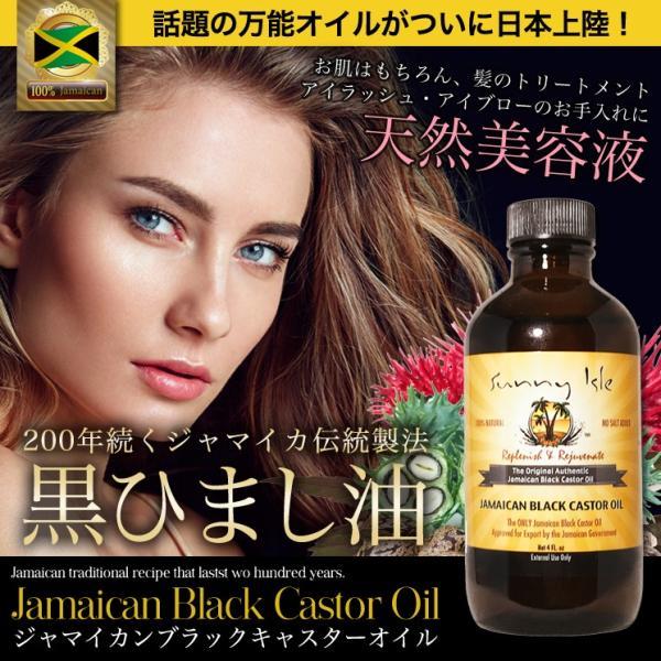 ひまし油オーガニックジャマイカンブラックキャスターオイル118ml無添加有機未精製エドガーケイシー黒ひまし油髪ヒマシ油サニーアイ