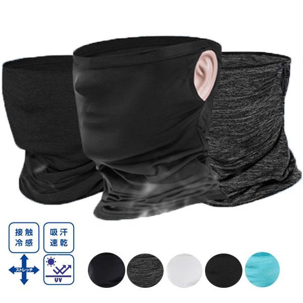 ジョギング フェイス マスク