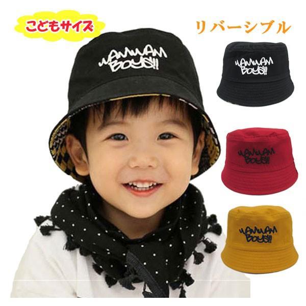 バケットハット 幼児サイズ ベビー キッズ ハット 子ども用  帽子 リバーシブル 無地 柄  サファリハット CAP 1560|bbdirect