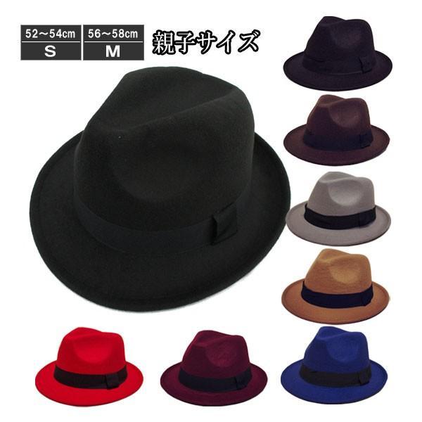 帽子 中折れ フェルトハット 中折れ フェルト帽 中折れハット S M キッズハット 子ども用 無地 メンズ レディース 親子帽子 FELT HAT 3020|bbdirect