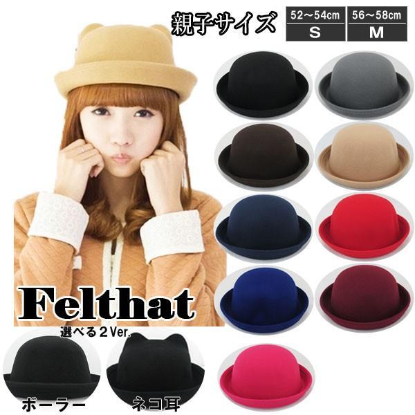 ボーラーハット 帽子 フェルトハット 猫耳 ネコ耳 キッズハット メンズ レディース 子供用 フェルト帽 親子帽子 S M HAT 324|bbdirect|11