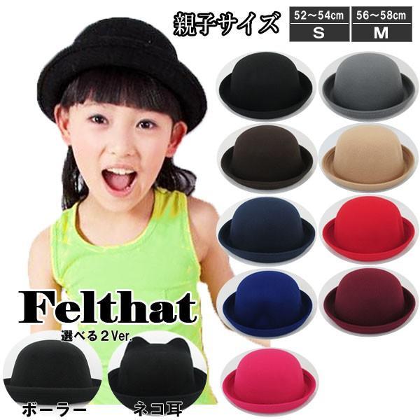 ボーラーハット 帽子 フェルトハット 猫耳 ネコ耳 キッズハット メンズ レディース 子供用 フェルト帽 親子帽子 S M HAT 324|bbdirect|10