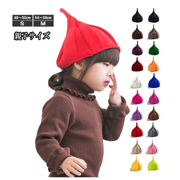 子ども用 ニット帽 とんがり帽子 キッズ 帽子 S M 無地 ニットキャップ 親子ペア メンズ レディース 秋 冬 CAP 4901|bbdirect
