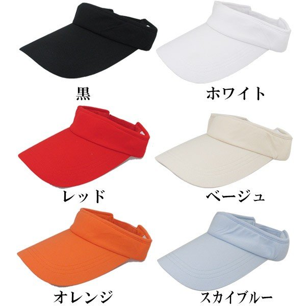 シンプルな サンバイザー メッシュ 帽子 無地 ランニングキャップ UVカット 日よけ 紫外線防止 ハット メンズ レディース SUNVISOR CAP 5531|bbdirect|02