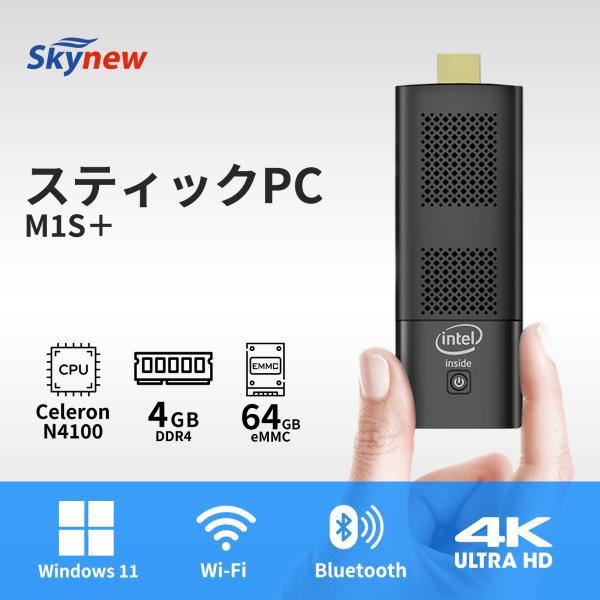 パソコンデスクトップ新品スティック型小型パソコン高性能M1SインテルWin10Skynew持ち運び在宅勤務ミニパソコン