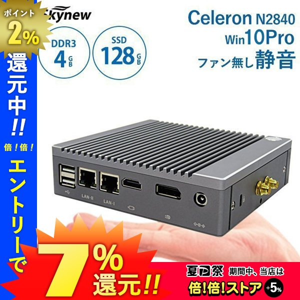 パソコンデスクトップ小型パソコン新品skynewk3IntelceleronN2840Windows10在宅