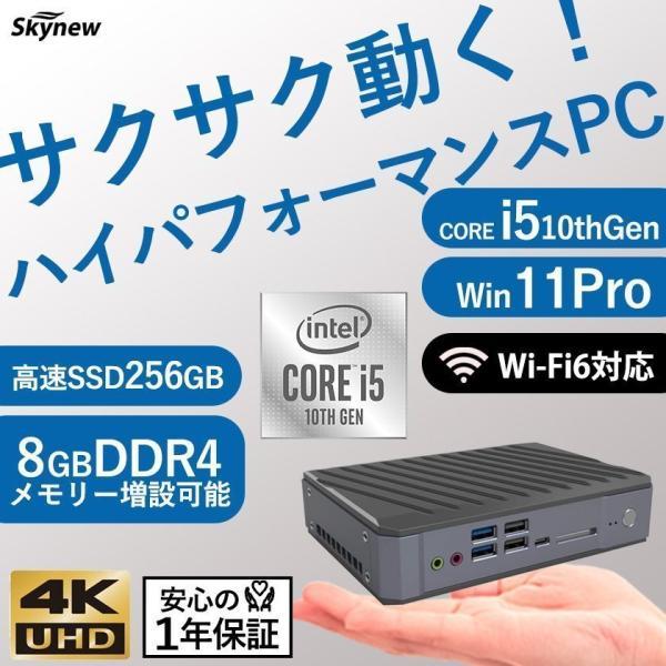 ミニパソコンデスクトップ小型パソコンパソコンskynewW3ミニPCCorei5-10210U/8GBRAM/256GBSSDW