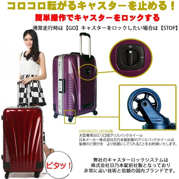 スーツケース 中型 軽量 フレーム キャスターストッパー 日乃本錠前 グリスパック ハード キャリーバッグ 4泊〜7泊 Mサイズ|bbmonsters|05