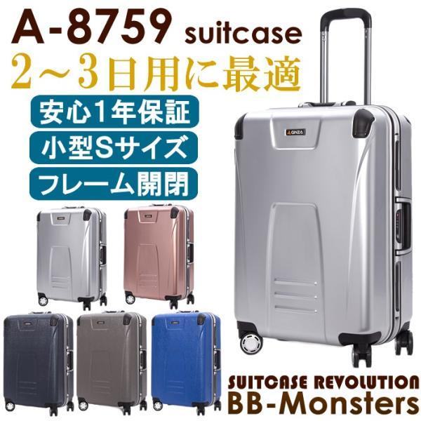 アウトレット スーツケース 機内持ち込み 小型 アルミフレーム キャリーケース キャリーバッグ ハードケース TSAロック  Sサイズ