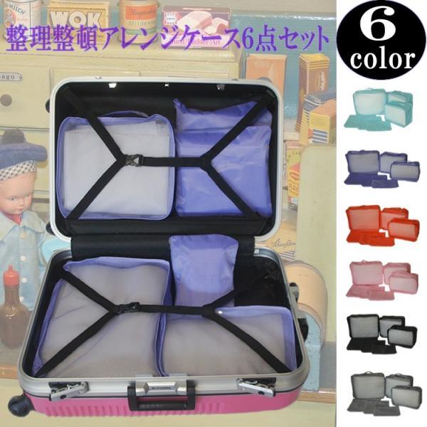 スーツケース同時購入者限定 トラベルポーチ アレンジケース 6点セット ポイント消化 整理整頓 収納袋 スーツケース内の整理|bbmonsters
