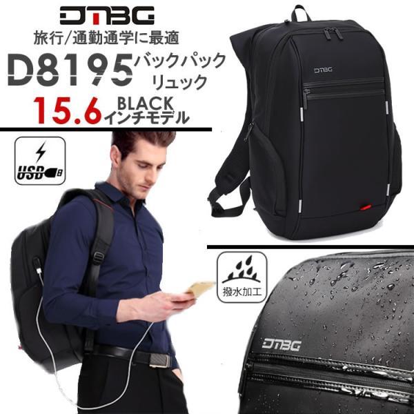 リュック バックパック リュックサック ビジネスリュック デイパック メンズ 旅行バッグ USB ポート付 多機能 PCリュック おしゃれ 大容量|bbmonsters