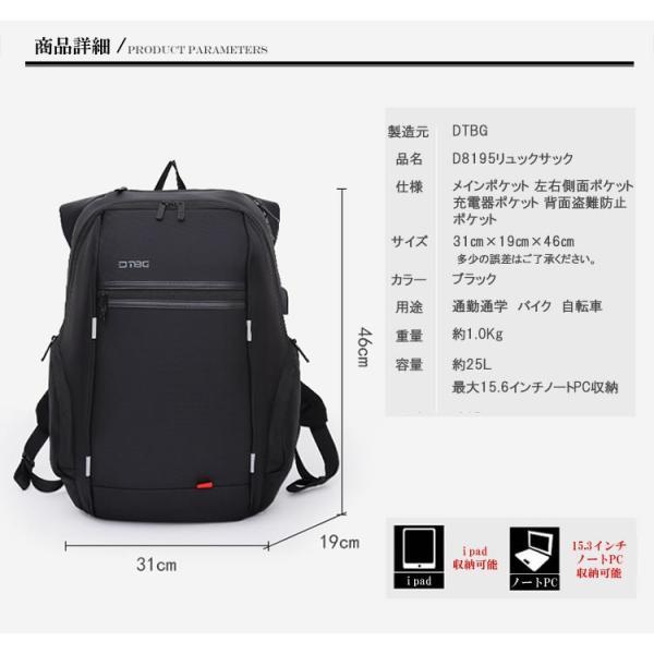 リュック バックパック リュックサック ビジネスリュック デイパック メンズ 旅行バッグ USB ポート付 多機能 PCリュック おしゃれ 大容量|bbmonsters|11