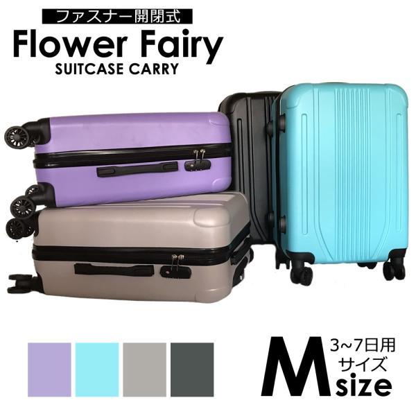 スーツケース 中型 軽量 キャリーバッグ ハードケース キャリーケース ファスナー TSA Mサイズ|bbmonsters