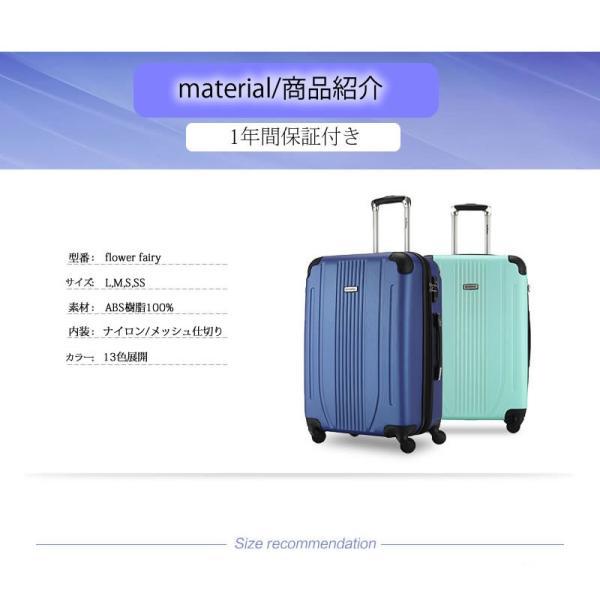 スーツケース Mサイズ 中型 軽量 旅行用品 キャリーバッグ ハードケース ファスナー TSA|bbmonsters|19