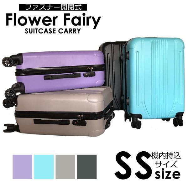 スーツケース 小型 機内持ち込み 超軽量 キャリーケース キャリーバッグ ファスナー 1泊〜3泊