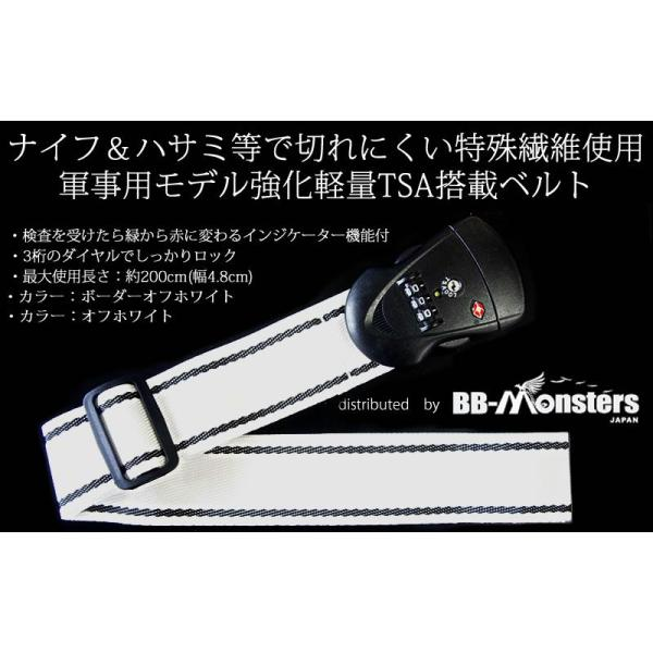 スーツケースTSAベルト ナイフ ハサミ等で切れないベルト TSAロック搭載ベルト 同時購入者限定 bbmonsters 02