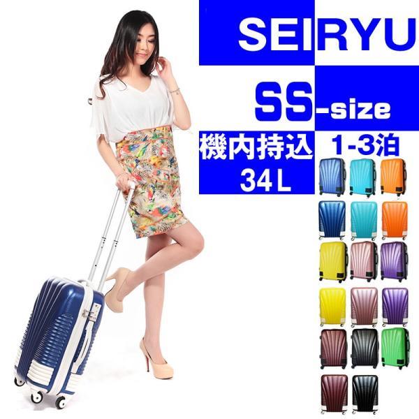 スーツケース小型機内持ち込み軽量キャリーケース日乃本錠前グリスパックTSA1泊〜3泊SSサイズ