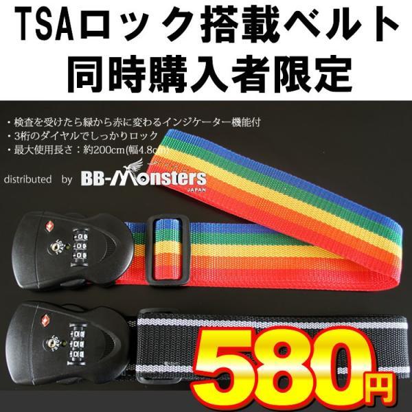 スーツケース TSAベルト インジケーター機能付 同時購入者限定|bbmonsters