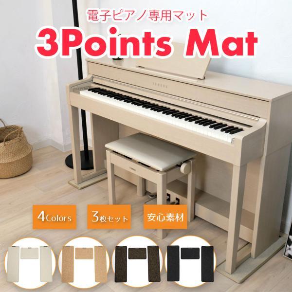3PointsMat(3マット)電子ピアノマット|防音・防振・防傷マットカーペットヤマハローランドカワイカシオコルグなどに対応