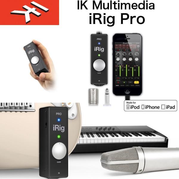IK MULTIMEDIA iRig PRO (アイリグプロ) iPhone、iPad、Mac用のコンパクトなポータブル・オーディオ/MIDIインターフェース 2016年新仕様|bbmusic