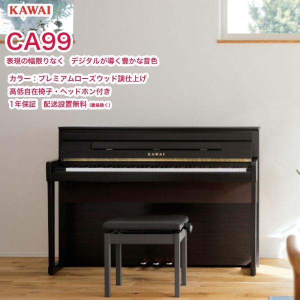カワイ CA99 / KAWAI 電子ピアノ CA-99 R プレミアムローズウッド調仕上げ Concert Artistシリーズ グランドピアノと同じシーソー構造の木製鍵盤