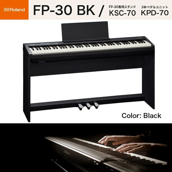 ローランドFP-30BK+スタンド+3本ペダルユニットセット/roland電子ピアノFP30BKブラック(黒)ペダル・スタンドセ