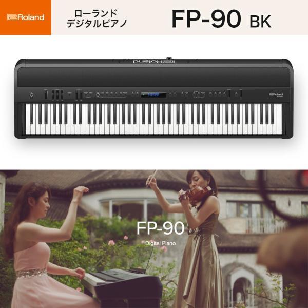 ローランドFP-90/roland電子ピアノFP80BKブラック(黒)ステージピアノ・シリーズデジタルピアノスピーカー内蔵